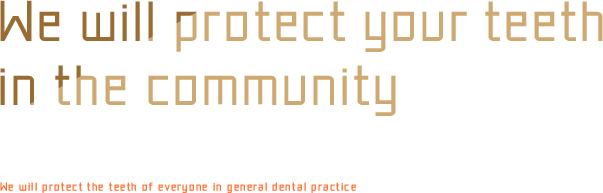 We will protect your teeth in the community 総合歯科診療で地域の皆様の歯を守ります
